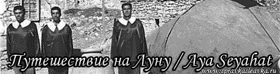 Путешествие на Луну / Aya Seyahat, фильм, Турция