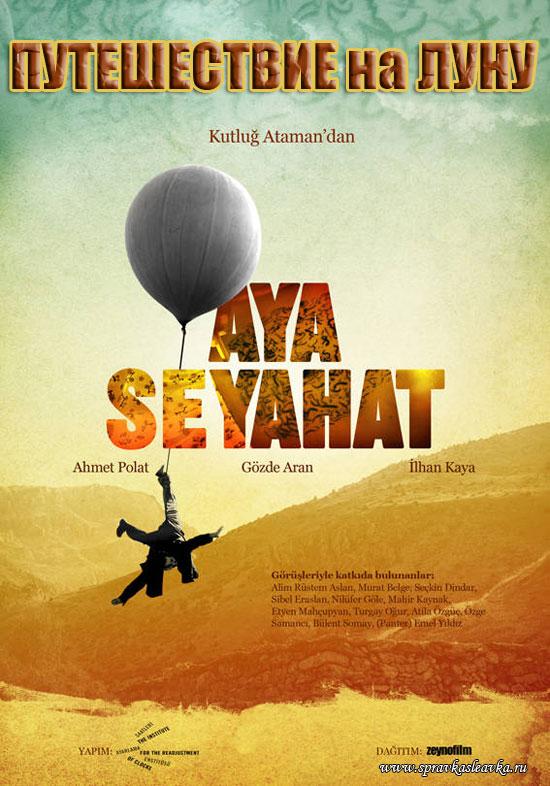 Путешествие на Луну / Aya Seyahat, постер