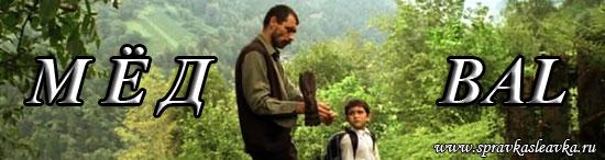 Мед / Bal, фильм, Турция
