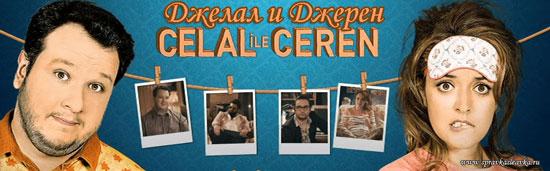 Джелал и Джерен / Celal ile Cere, фильм, Турция