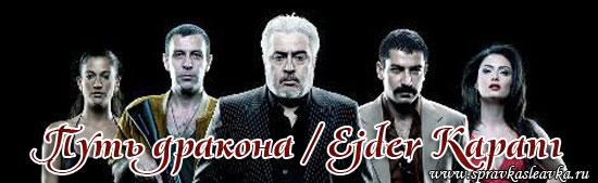 Путь дракона / Ejder Kapanı, фильм, Турция