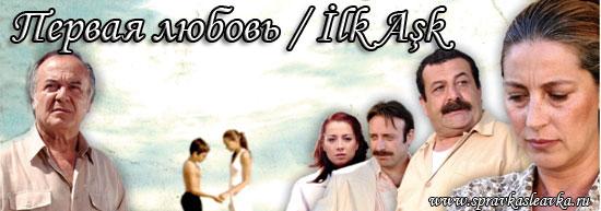 Первая любовь / İlk Aşk, фильм, Турция