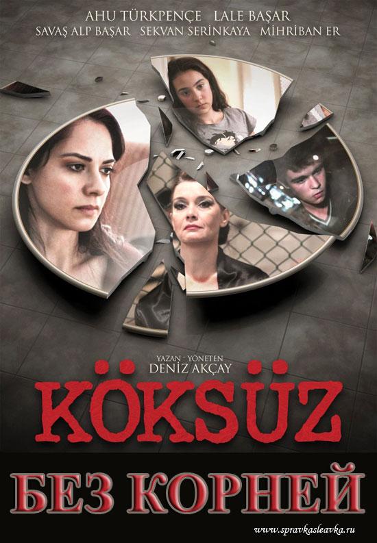 Без корней / Köksüz, poster