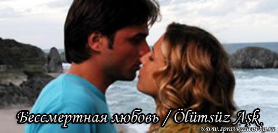 Турецкий сериал, Бессмертная любовь, кадр