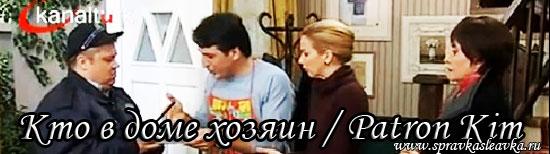 Кто в доме хозяин / Patron Kim, сериал, Турция