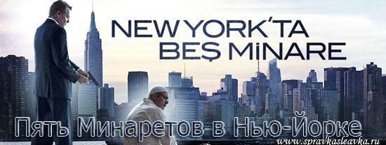 Пять минаретов в Нью-Йорке / Newyork'ta Beş Minare, фильм, Турция