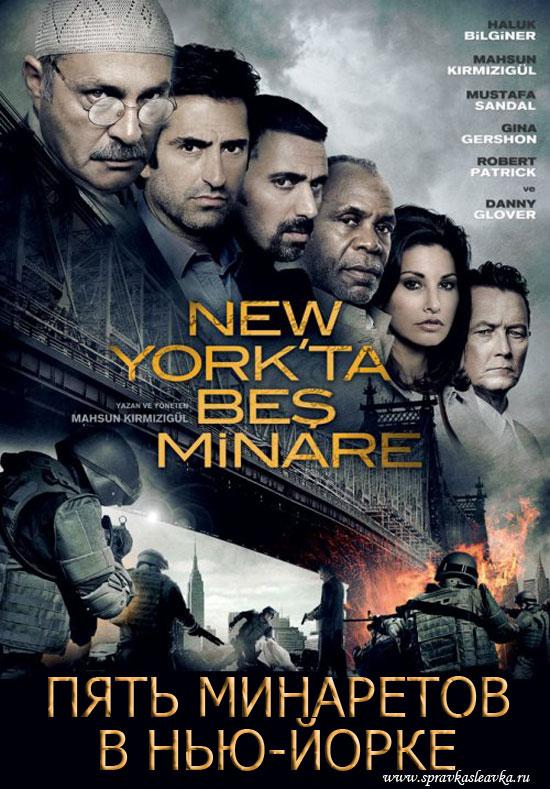 Пять минаретов в Нью-Йорке / Newyork'ta Beş Minare, постер