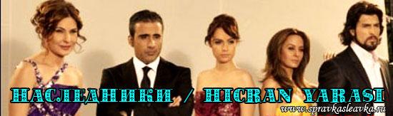 Наследники / Hicran Yarası, фильм, Турция