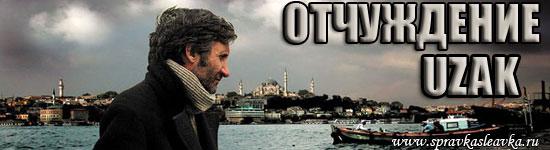Турецкий фильм - Отчуждение / Uzak, фильм, Турция