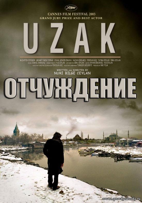 Отчуждение / Uzak, постер