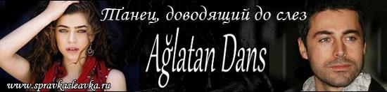 Танец доводящий до слез / Aglatan dans, сериал, Турция