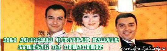 Мы должны остаться вместе / Ayrılsak da Beraberiz, 1999 год, сериал, Турция
