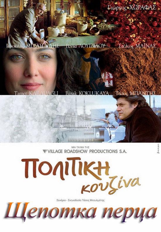 Щепотка перца / Bir Tutam Baharat / Politiki kouzina, постер
