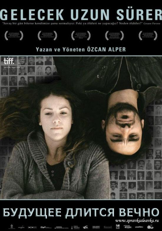 Будущее длится вечно / Gelecek Uzun Surer, постер