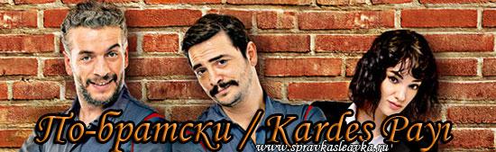 По-братски / Kardeş Payi, сериал, Турция