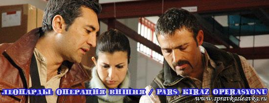 Турецкий фильм - Леопарды: Операция вишня / Pars: Kiraz operasyonu, фильм, Турция