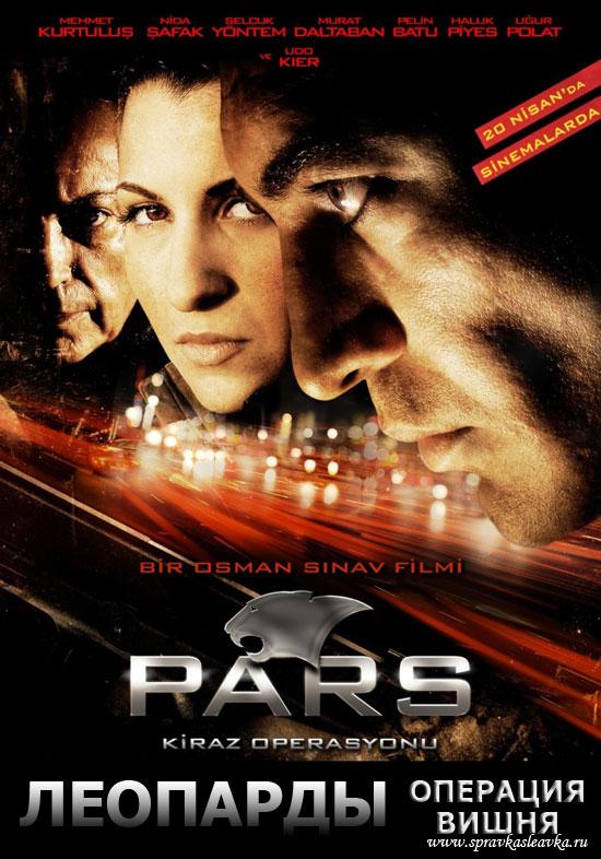 Леопарды: Операция вишня / Pars: Kiraz operasyonu, постер