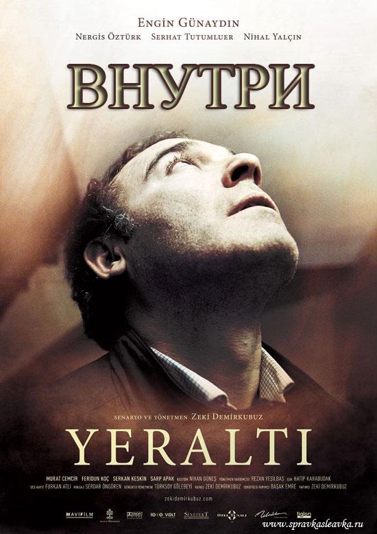 Внутри / Yeralti, постер