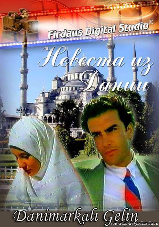 Невеста из Дании / Danimarkali gelin, постер