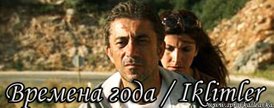 Времена года / Iklimler, фильм, Турция