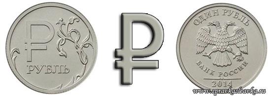 Российский рубль 2014 года