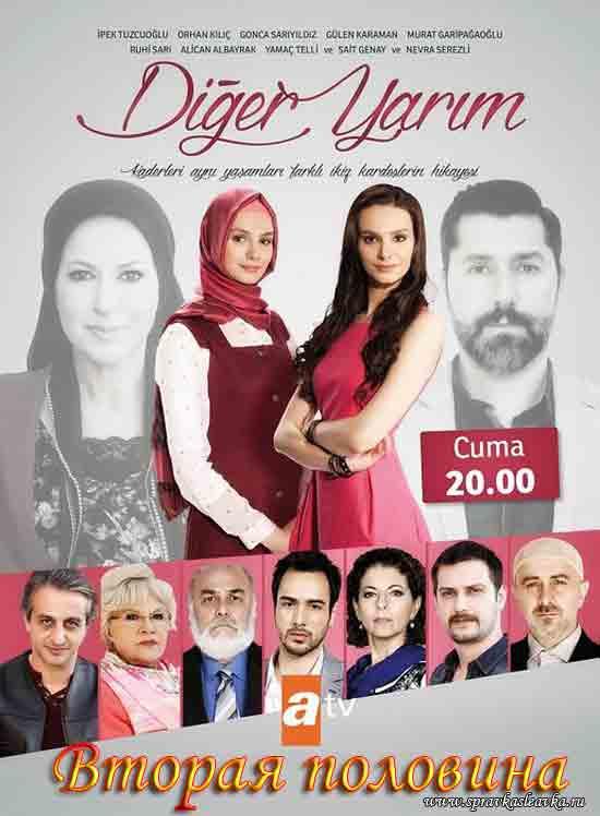 Вторая половина / Diger Yarım, постер