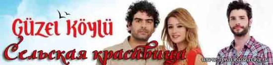 Сельская красавица / Guzel Koylu, сериал, Турция