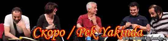 Скоро / Pek Yakinda, фильм, Турция