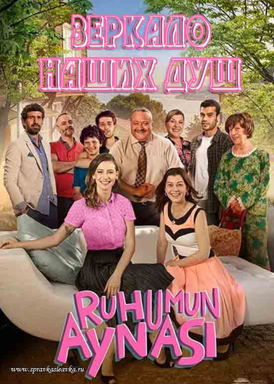 Зеркало наших душ / Ruhumuzun Aynasi, постер