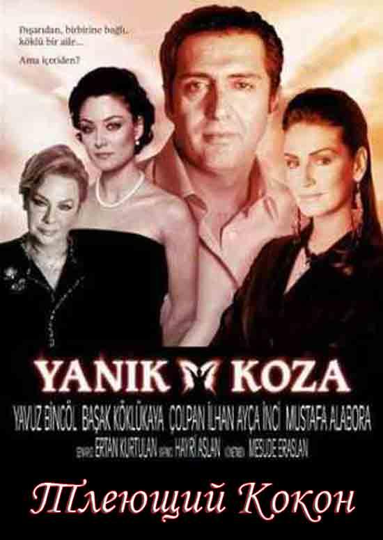 Тлеющий кокон / Yanik Koza, постер