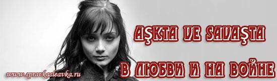 В любви и на войне / Askta ve Savasta