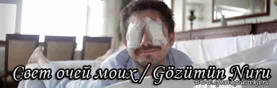 Турецкий фильм - Свет очей моих / Gozumun Nuru