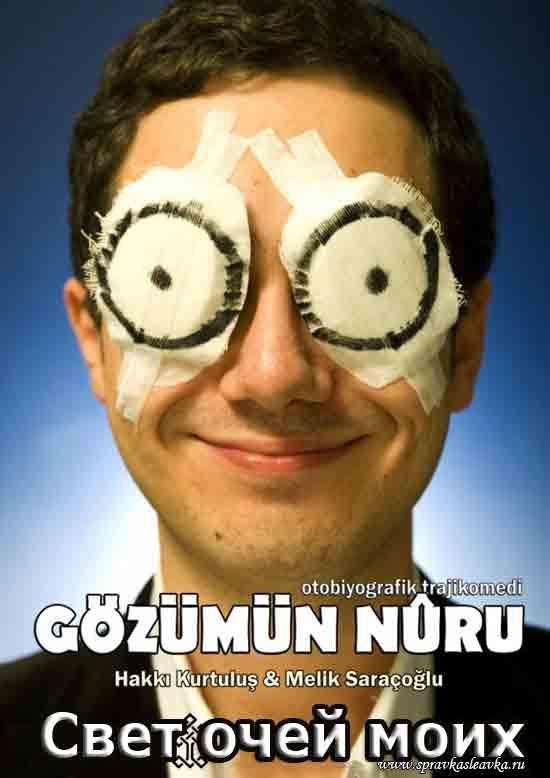 Свет очей моих / Gozumun Nuru, постер