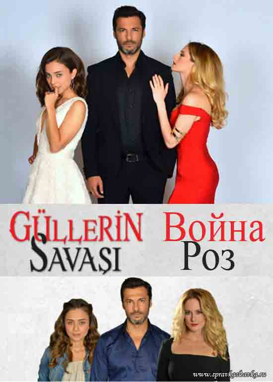 Война роз / Gullerin Savasi, постер