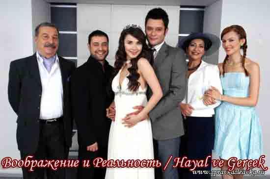 Воображение и факты / Воображение и Реальность / Hayal ve Gercek, сериал, Турция