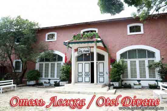Отель Ложка / Otel Divane, сериал, Турция, 2014 год