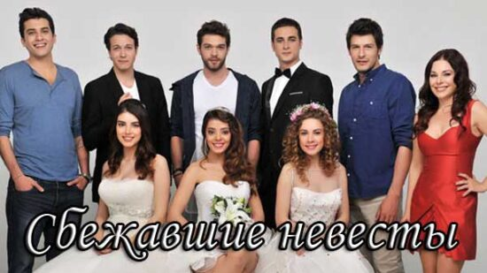 Турецкий сериал - Сбежавшие невесты / Kacak Gelinler