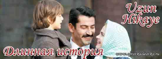 Длинная история / Uzun Hikaye, фильм, Турция
