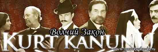 Волчий закон / Kurt Kanunu, сериал, Турция