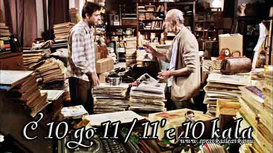 Турецкий фильм - С 10 до 11 / 11'e 10 kala