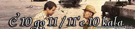 Турецкий фильм - С 10 до 11 / 11'e 10 kala, 2009 год