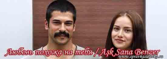 Турецкий фильм - Любовь похожа на тебя / Ask Sana Benzer, 2014 год