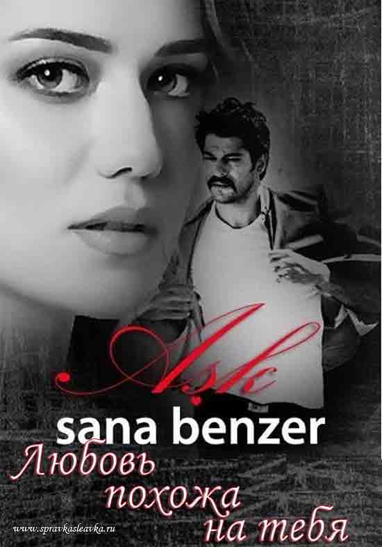 Турецкий фильм - Любовь похожа на тебя / Ask Sana Benzer, постер