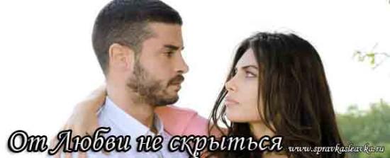 Турецкий сериал - От Любви не скрыться / Asktan Kacilmaz