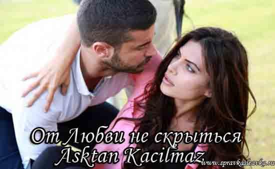От Любви не скрыться / Asktan Kacilmaz