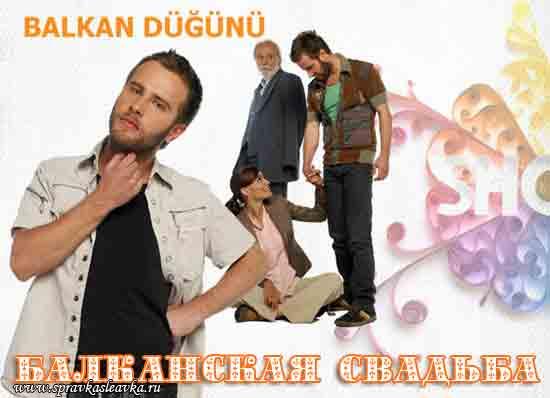 Турецкий сериал - Балканская свадьба / Balkan Dugunu
