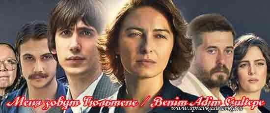 Турецкий сериал - Меня зовут Гюльтепе / Benim Adim Gultepe