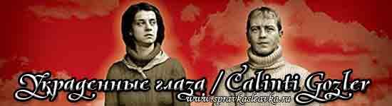 Турецкий фильм - Украденные глаза / Calinti Gozler / Otkradnati ochi, 2005 год