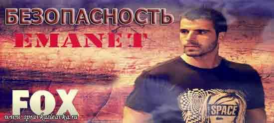 Турецкий сериал - Безопасность / Emanet, 2014 год