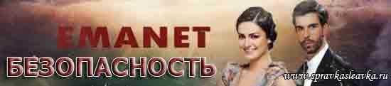 Турецкий сериал - Безопасность / Emanet